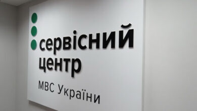 Photo of Через COVID-19 у Львові закрили сервісний центр МВС