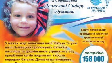 Photo of Замість квітів на 1 вересня: на Львівщині збирають гроші на лікування онкохворого хлопчика