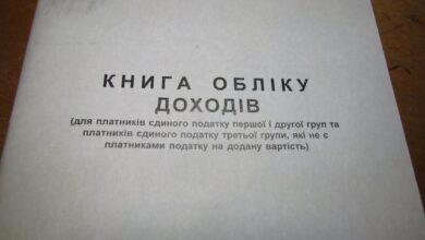Photo of В Україні скасували книгу обліку доходів для ФОПів