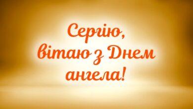 Photo of День ангела Сергія: привітання в листівках і СМС