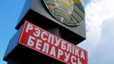 Photo of Україна призупиняє безвіз із Білоруссю