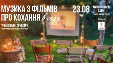 Photo of Музика з фільмів про кохання: «Bigshow Agency» відкриває сезон концертів у Митрополичих садах
