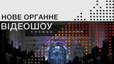 Photo of Тандем музики і світла. Органний зал запрошує львів'ян на відеошоу