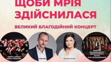 Photo of Львів'ян кличуть на благодійний концерт та ярмарку, аби зібрати кошти на лікування дітей