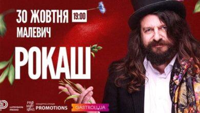 Photo of У Львові відбудеться осінній концерт гурту «Рокаш»