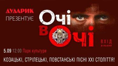 Photo of Дударик запрошує на безкоштовний концерт у Парку культури