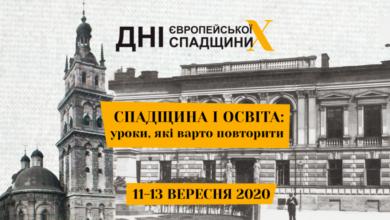 Photo of Наступного тижня у Львові відбудуться Дні європейської спадщини