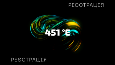 Photo of У Львові стартує Форум електронного врядування «451°Е»