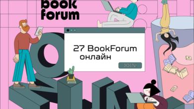 Photo of 27BookForum: організатори розповіли про особливості першого онлайн-фестивалю