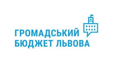 Photo of Громадський бюджет Львова-2021 становитиме 58 млн грн