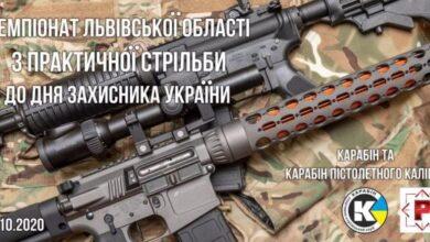 Photo of У Кам'янка-Бузькому районі відбудеться відкритий чемпіонат з практичної стрільби