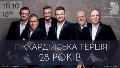 Photo of «Піккардійська Терція» відсвяткує своє 28-річчя концертом у Львові