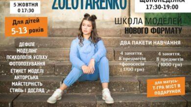 Photo of Маленьких львів'ян запрошують на навчання у дитячій модельній школі Zolotarenko Models