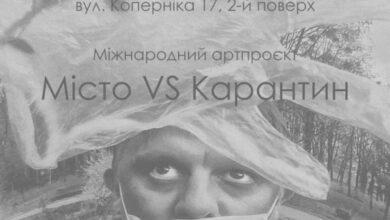 Photo of У Львові презентують мистецький проєкт про карантин