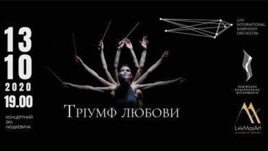 Photo of Львівська філармонія запрошує на концерт «Тріумф любові»