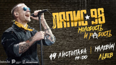 Photo of Легендарний «Ляпіс» дасть концерт у Львові