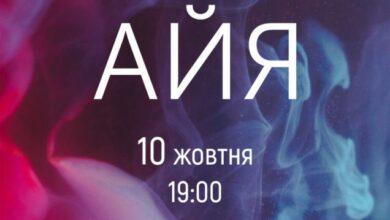 Photo of Львів'ян запрошують на музичний містичний перформанс