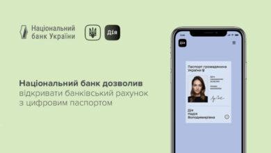 Photo of Українцям дозволили відкривати рахунки з паспортом у додатку «Дія»