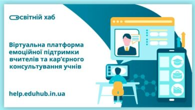 Photo of Вчителі отримають емоційну підтримку, а учні – консультації щодо майбутньої професії