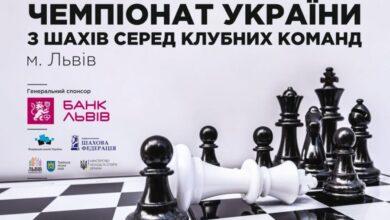 Photo of У Львові проведуть чемпіонат України з шахів