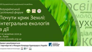 Photo of 13-й Екуменічний соціальний тиждень відбудеться онлайн: програма